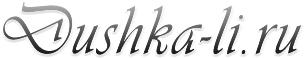 Перейти на Dushka-li.ru